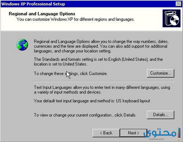 خطوات فرمتة نظام تشغيل ويندوز 7