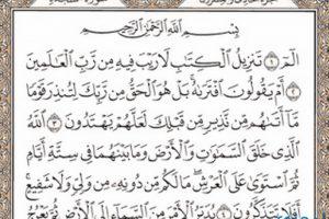 أحاديث نبوية في فضل تلاوة سورة السجدة