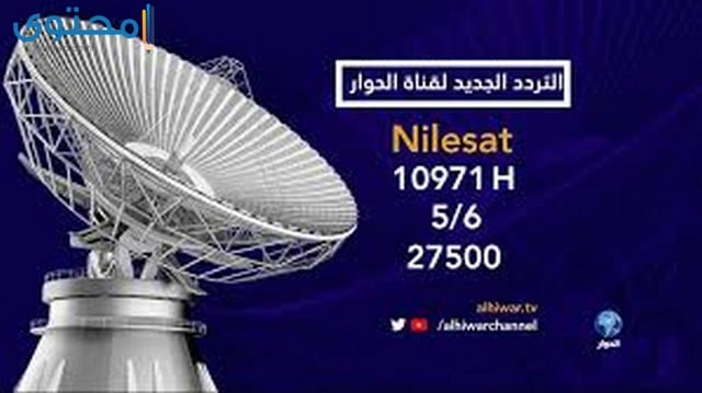 تردد قناة الحوار الفضائية