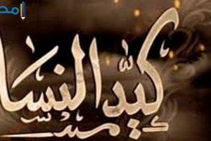 تردد قناة كيد النسا علي النايل سات