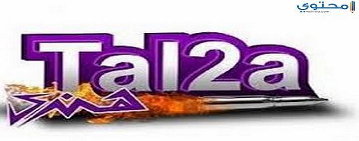 تردد قناة طلقة هندي Tal2a Hendy الجديد