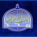 تردد قناة المجد للقرآن الكريم 2019