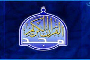 تردد قناة المجد للقرآن الكريم 2018