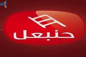 تردد قناة حنبعل التونسية (Hannibal) الجديد