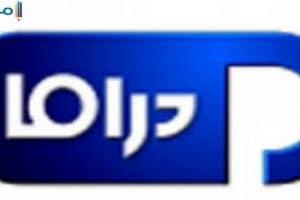 تردد قناة بانوراما دراما Panorama Drama الجديد