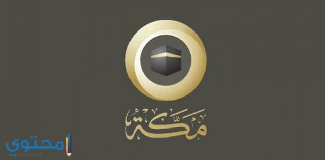 تردد قناة مكة 2019