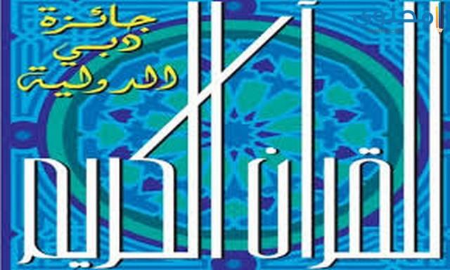 تردد قناة مسابقة دبي للقران الكريم