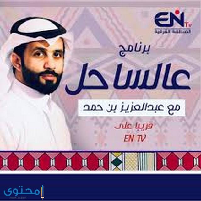 برامج قناة entv السعودية