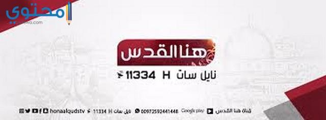تردد قناة هنا القدس نايل سات