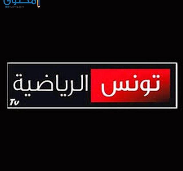 تردد قناة تونس الرياضية Channel Tunisia sport
