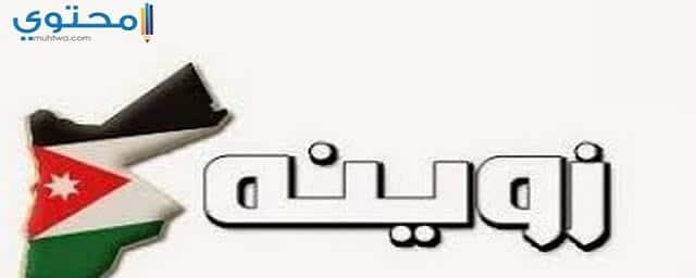 تردد قناة زوينه الجديد علي النايل سات