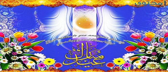 رسائل عيد الفطر المبارك 2019 مسجات العيد الصغير 1440 للأصدقاء والاحباب تهنئة العيد