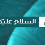 تردد قناة السلام عليك أيها النبي 2019