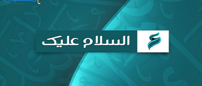 تردد قناة السلام عليك أيها النبي 2018