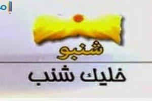 تردد قناة شنبو أفلام علي النايل سات