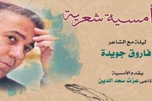 قصائد واشعار فاروق جويدة رائعة