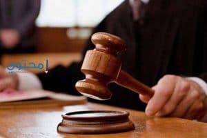 تفسير رؤية المحكمة والقاضى فى المنام