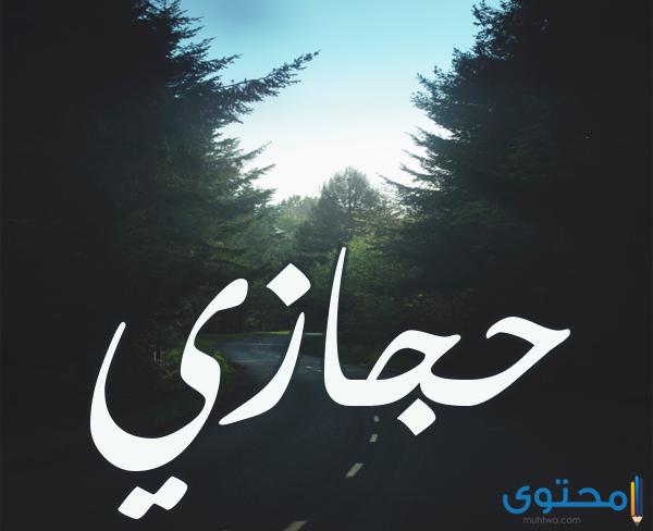 معنى اسم حجازي