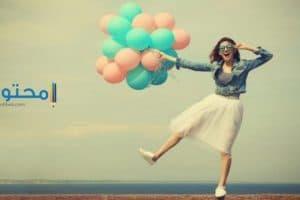 تفسير الشعور بالفرح والسعادة فى الحلم