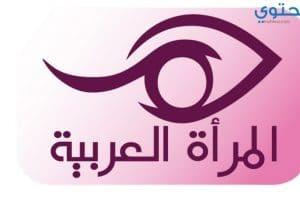 تردد قناة المرأة العربية 2018