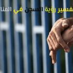تفسير الاحلام والرؤي السجن في المنام
