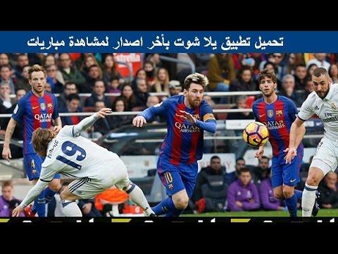تطبيق وقناة موقع يلا شوت الرياضية yalla shoot - موقع محتوى