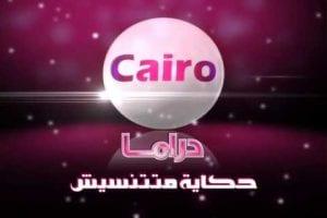 تردد قناة كايرو دراما الجديد (Cairo Drama)