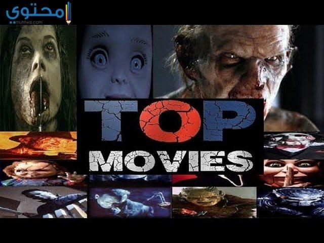 أفلام top movies الرعب