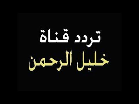 تردد قناة خليل الرحمن