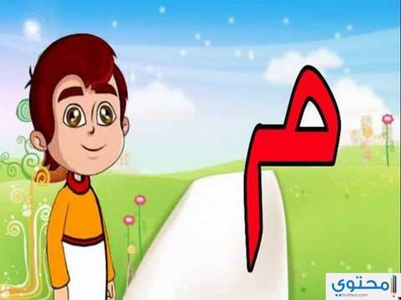 تعليم الاطفال الحروف الهجائية