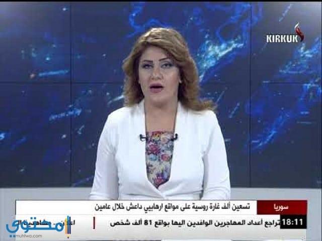 تردد قناة كركوك الكردية