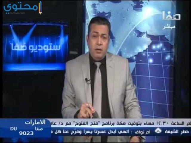 تردد قناة صفا الفضائية Safa علي النايل سات 2021 - موقع محتوى