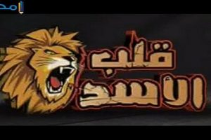 تردد قناة قلب الأسد للأفلام علي النايل سات