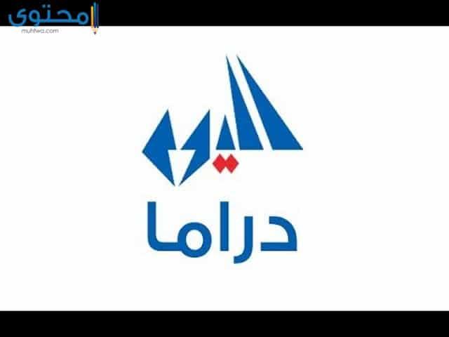 تردد قناة اليوم دراما الجديد
