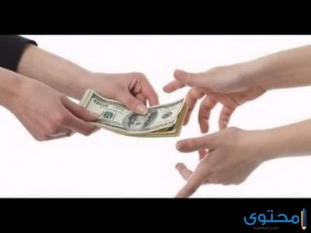 تفسير رؤية اعطاء المال في المنام موقع محتوى