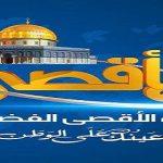 تردد قناة الأقصى 2018 علي النايل سات