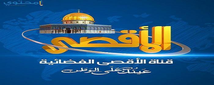 تردد قناة الأقصى 2019 علي النايل سات