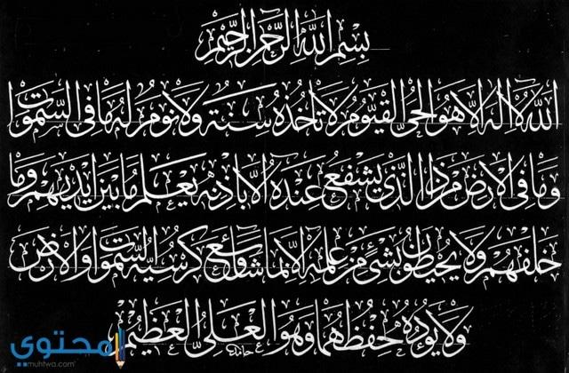 اية الكرسي مكتوبة بالخط العربي