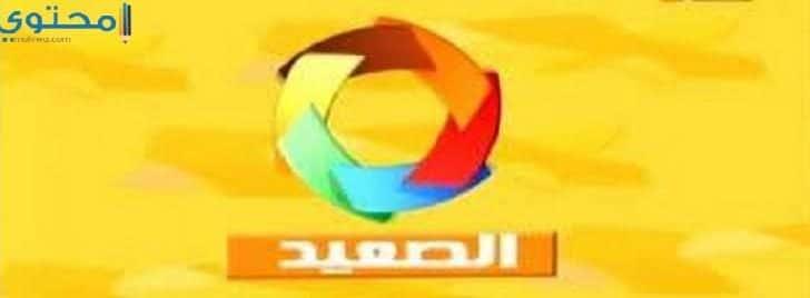 تردد قناة الصعيد الجديد علي النايل سات