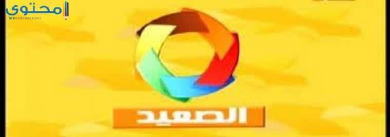 قناة الصعيد