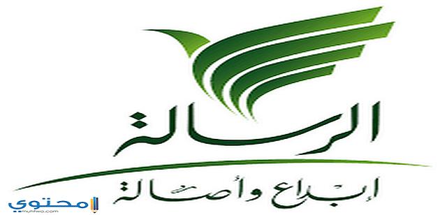 تردد قناة الرسالة 2019 علي النايل سات