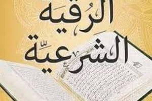 علاج السحر والمس والحسد بآيات الله 