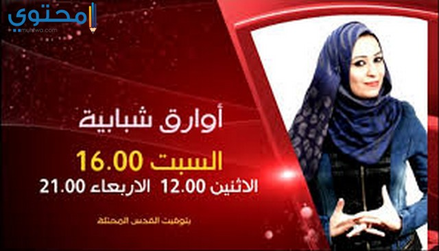 برامج قناة هنا القدس