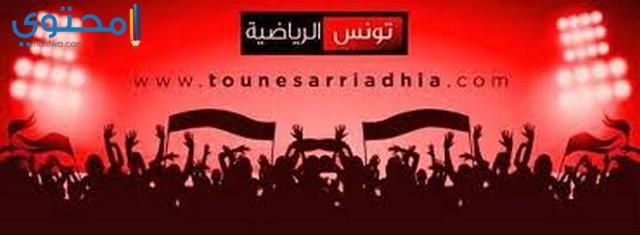 قناة تونس الرياضية