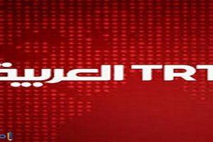 تردد قناة TRT العربية 2018 علي النايل سات