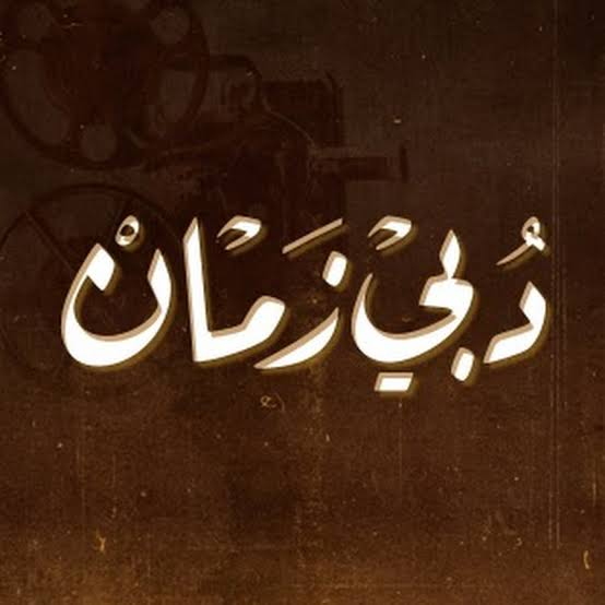 تردد قناة دبي زمان