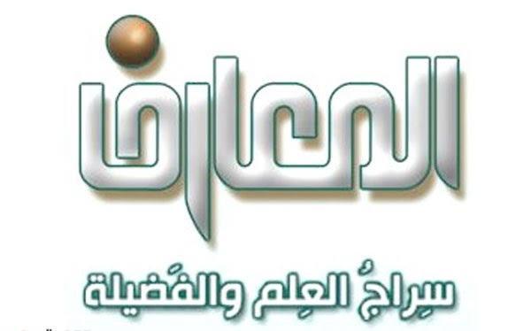 تردد قناة المعارف