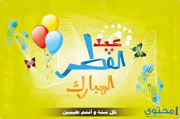 قصائد وأشعار عيد الفطر المبارك (العيد الصغير)