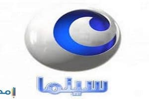 تردد قناة كايرو سينما (Cairo Cinema) الجديد