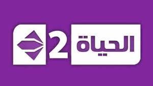 تردد قناة الحياة 2